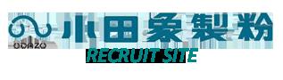 小田象製粉株式会社 | 採用・求人サイト